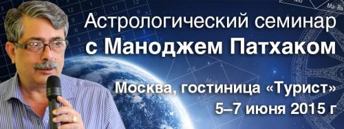 Семинар Маноджа Патхака в Москве и Киеве